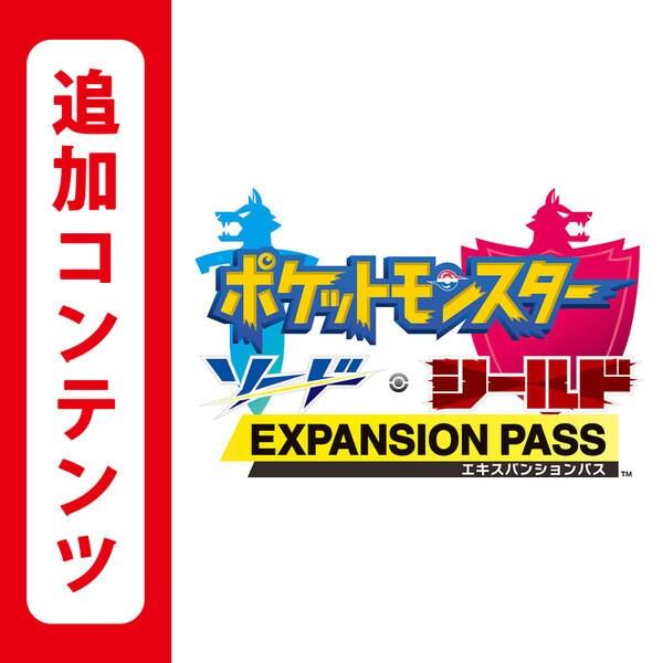 【追加コンテンツ】 ポケットモンスター ソード・シールド エキスパンションパス [Nintendo Switchソフト ダウンロード版]