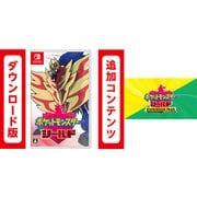 ポケットモンスター シールド + エキスパンションパス セット [Nintendo Switchソフト ダウンロード版]