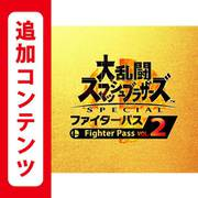 【Switch用追加コンテンツ】 大乱闘スマッシュブラザーズ SPECIAL ファイターパス Vol. 2 [Nintendo Switchソフト ダウンロード版]