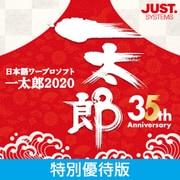 一太郎2020 特別優待版 DL版 [Windowsソフト ダウンロード版]