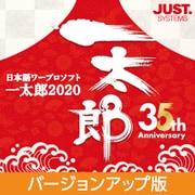 一太郎2020 バージョンアップ版 DL版 [Windowsソフト ダウンロード版]