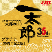 一太郎2020 プラチナ [35周年記念版] 通常版 DL版 [Windowsソフト ダウンロード版]