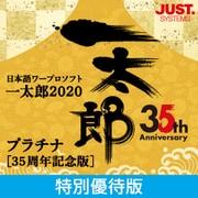 一太郎2020 プラチナ [35周年記念版] 特別優待版 DL版 [Windowsソフト ダウンロード版]
