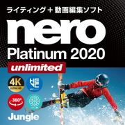 Nero Platinum 2020 Unlimited [Windowsソフト ダウンロード版]