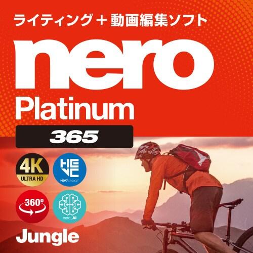 Nero Platinum 365 [Windowsソフト ダウンロード版]