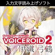 VOICEROID2 伊織弓鶴 ダウンロードバン [Windowsソフト ダウンロード版]