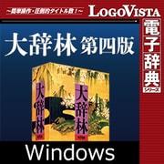 大辞林 第四版 for Win [Windowsソフト ダウンロード版]
