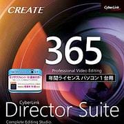 Director Suite 365 1年版(2020年版) ダウンロード版 [Windowsソフト ダウンロード版]