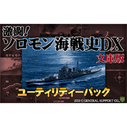 激闘!ソロモン海戦史DX文庫版 ユーティリティーパック [Windowsソフト ダウンロード版]