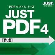 JUST PDF 4 [作成] 通常版 DL版 [Windowsソフト ダウンロード版]
