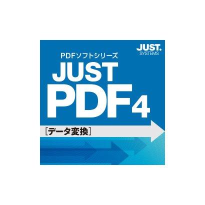 JUST PDF 4 [データ変換] 通常版 DL版 [Windowsソフト ダウンロード版]