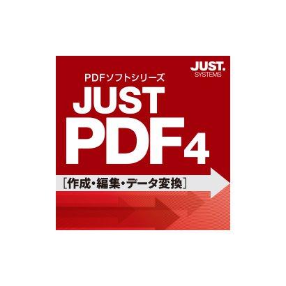 JUST PDF 4 [作成・編集・データ変換] 通常版 DL版 [Windowsソフト ダウンロード版]