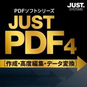 JUST PDF 4 [作成・高度編集・データ変換] 通常版 DL版 [Windowsソフト ダウンロード版]
