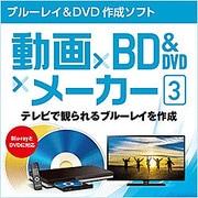 動画×BD&DVD×メーカー 3 [Windowsソフト ダウンロード版]