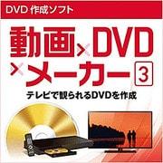 動画×DVD×メーカー 3 [Windowsソフト ダウンロード版]