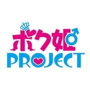 ボク姫PROJECT [Nintendo Switchソフト ダウンロード版]