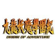 九龍妖魔學園紀 ORIGIN OF ADVENTURE [Nintendo Switchソフト ダウンロード版]