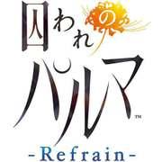 囚われのパルマ Refrain デラックス エディション [Nintendo Switchソフト ダウンロード版]