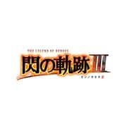 英雄伝説 閃の軌跡III [Nintendo Switchソフト ダウンロード版]