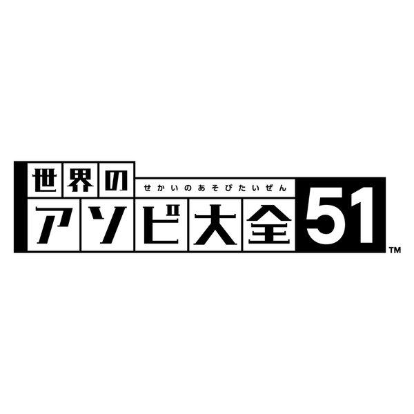 世界のアソビ大全51 [Nintendo Switchソフト ダウンロード版]