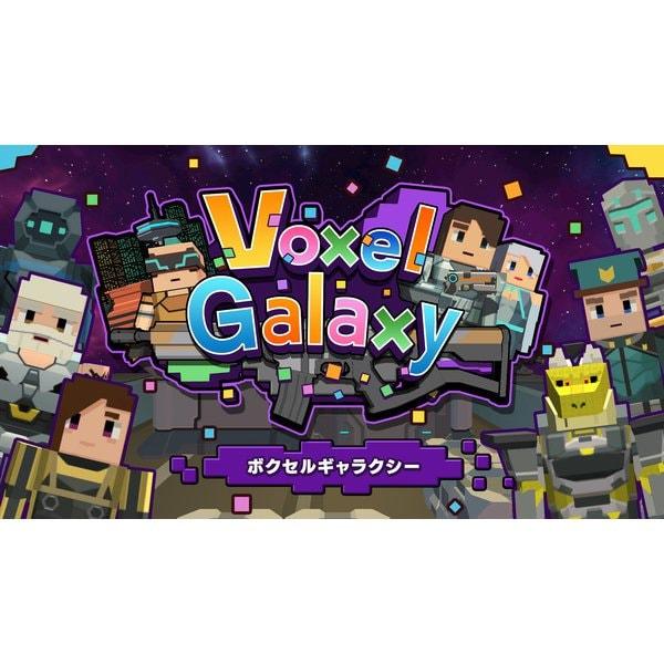 Voxel Galaxy (ボクセルギャラクシー) [Nintendo Switchソフト ダウンロード版]