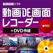 動画DE画面レコーダー+DVD作成 [Windowsソフト ダウンロード版]