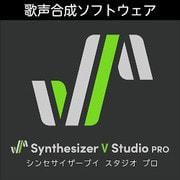Synthesizer V Studio Pro ダウンロード版 [Windowsソフト ダウンロード版]