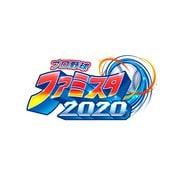 プロ野球 ファミスタ 2020 [Nintendo Switchソフト ダウンロード版]