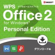 WPS Office 2 Personal Edition 【ダウンロード版】 [Windows&Android&iOSソフト ダウンロード版]