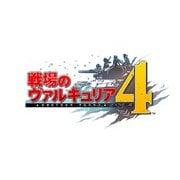 戦場のヴァルキュリア4 新価格版 [Nintendo Switchソフト ダウンロード版]