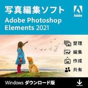 Photoshop Elements 2021(Windows版) [Windowsソフト ダウンロード版]