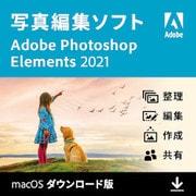 Photoshop Elements 2021(Mac版) [Macソフト ダウンロード版]