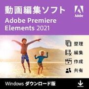 Premiere Elements 2021(Windows版) [Windowsソフト ダウンロード版]