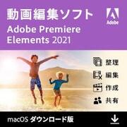 Premiere Elements 2021(Mac版) [Macソフト ダウンロード版]