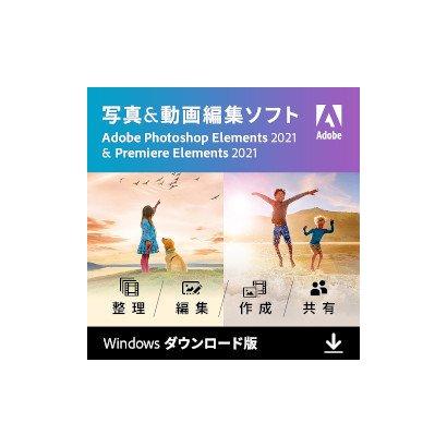 Photoshop & Premiere Elements 2021(Windows版) [Windowsソフト ダウンロード版]