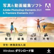 【学生・教職員個人版】 Photoshop & Premiere Elements 2021(Win版) [Windowsソフト ダウンロード版]