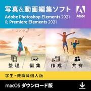 【学生・教職員個人版】 Photoshop & Premiere Elements 2021(Mac版) [Macソフト ダウンロード版]