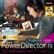 PowerDirector 19 Ultimate Suite アップグレード ダウンロード版 [Windowsソフト ダウンロード版]