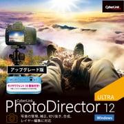 PhotoDirector 12 Ultra アップグレード ダウンロード版 [Windowsソフト ダウンロード版]