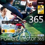PowerDirector 365 1年版(2021年版) ダウンロード版 [Windowsソフト ダウンロード版]