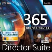 Director Suite 365 1年版(2021年版) ダウンロード版 [Windowsソフト ダウンロード版]