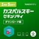 カスペルスキー セキュリティ 1年5台版 DL [Windows&Mac&Androidソフト ダウンロード版]