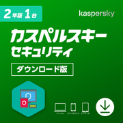 カスペルスキー セキュリティ 2年1台版 DL [Windows&Mac&Androidソフト ダウンロード版]
