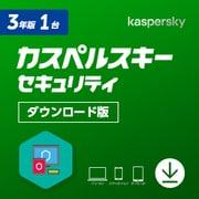 カスペルスキー セキュリティ 3年1台版 DL [Windows&Mac&Androidソフト ダウンロード版]