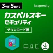 カスペルスキー セキュリティ 3年5台版 DL [Windows&Mac&Androidソフト ダウンロード版]