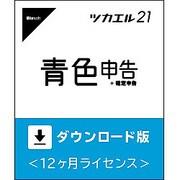 ツカエル青色申告21 ダウンロード版 [Windowsソフト ダウンロード版]