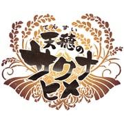 天穂のサクナヒメ [Nintendo Switchソフト ダウンロード版]