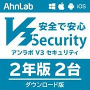 AhnLab V3 Security 2年2台版 DL版 [Windows&Mac&iOS&Android&iPad OSソフト ダウンロード版]