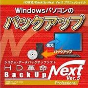 HD革命/BackUp Next Ver.5 Professional ダウンロード版 1台用 [Windowsソフト ダウンロード版]