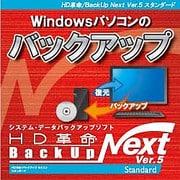 HD革命/BackUp Next Ver.5 Standard ダウンロード版 1台用 [Windowsソフト ダウンロード版]